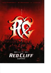 redclif2.jpg