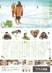 nankyoku2.jpg