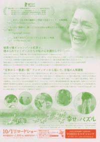 siawasepazuru2.jpg