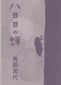 youkamenosemi11.jpg