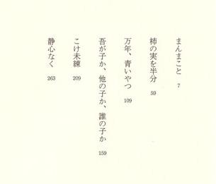 manmakoto1.jpg