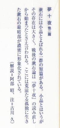 souseki.jpg
