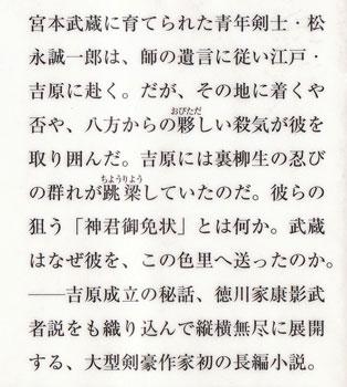 yosiwaragomen.jpg