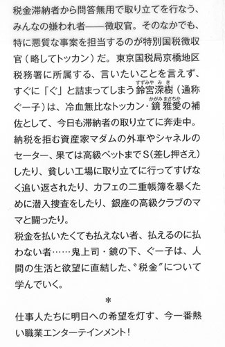tokkanzei1.jpg