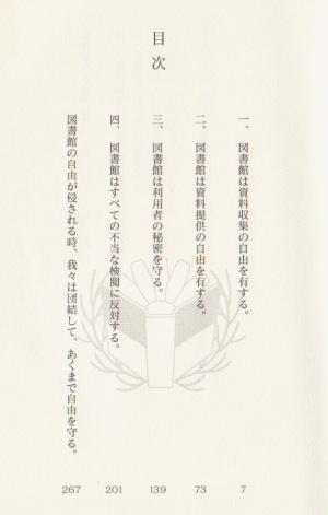 tosyokansensou.jpg