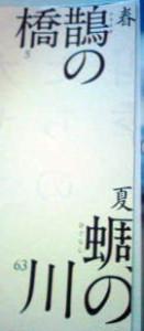 kasasagi1.jpg